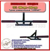 Турник универсальный КОМПАКТ (Compact)