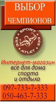 vybor_chempionov