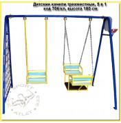 Детские качели трехместные, 5 в 1, код 706/кл (2-12 лет)