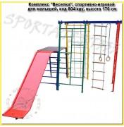 """Комплекс """"Веселка"""", спортивно-игровой для малышей, код 804/кду (1-10 лет)"""