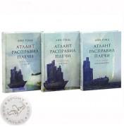 """""""Атлант расправил плечи (комплект из 3 книг)"""", Айн Рэнд"""