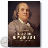 """""""Бенджамин Франклин. Биография"""", Уолтер Айзексон"""