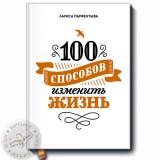 """""""100 способов изменить жизнь"""", Лариса Парфентьева"""