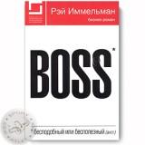 """Большой Босс"" / ""Great Boss Dead Boss"", Рэймонд Иммельман"