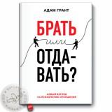 """""""Брать или отдавать?"""", Адам Грант"""