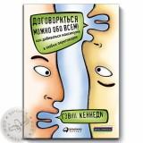 """""""Договориться можно обо всем!"""" , ГЭВИН КЕННЕДИ / GAVIN KENNEDY (твердый переплет)"""