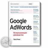 """""""Google AdWords. Исчерпывающее руководство, Брэд Геддс"""""""