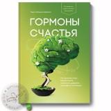 """""""Гормоны счастья. Приучите свой мозг вырабатывать серотонин, дофамин, эндорфин и окситоцин"""", Лоретта Грациано Бройнинг"""
