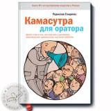 """""""Камасутра для оратора. 10 глав о том, как получать и доставлять максимальное удовольствие, выступая публично"""", Радислав Гандапас"""