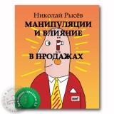 Манипуляции и влияние в продажах, Николай Рысёв