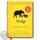 """Nudge. Архитектура выбора"", Ричард Талер и Касс Санстейн"