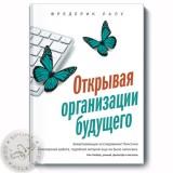"""""""Открывая организации будущего"""", Фредерик Лалу"""