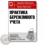 """""""Практика бережливого учета: управленческий, финансовый учет и система отчетности на бережливых предприятиях"""", Брайан Маскелл, Брюс Баггали"""