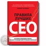 """""""Правила лучших CEO. История и принципы работы восьми руководителей успешных компаний"""", Уильям Торндайк"""