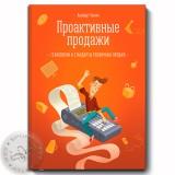 Проактивные продажи, Альберт Тютин
