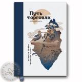 Путь торговли. Большая книга, Олег Макаров