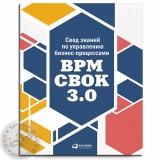 """""""Свод знаний по управлению бизнес-процессами. BPM CBOK 3.0"""""""