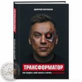 """Трансформатор"", Дмитрий Портнягин"