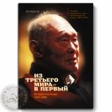 """""""Из третьего мира — в первый. История Сингапура"""" (1965–2000), Ли Куан Ю"""