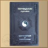 Конфуций. Луньюй. Изречения и афоризмы (БЕСПЛАТНАЯ ДОСТАВКА)