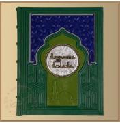 Мудрость ислама (БЕСПЛАТНАЯ ДОСТАВКА)