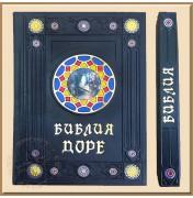 Библия в гравюрах Доре (M3) (БЕСПЛАТНАЯ ДОСТАВКА)