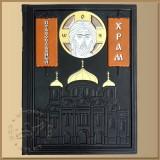 Православный Храм (БЕСПЛАТНАЯ ДОСТАВКА)