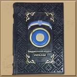 Бюджетный кодекс Украины (БЕСПЛАТНАЯ ДОСТАВКА)