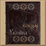 Кобзарь и Украина (БЕСПЛАТНАЯ ДОСТАВКА)