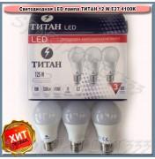 АКЦИЯ!!! Светодиодная лампа LED лампа ТИТАН 15W E27 4100K