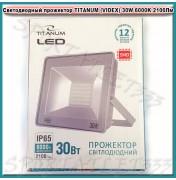 Светодиодный LED прожектор TITANUM 30W 2100LM IP65 6000K