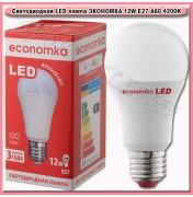 Светодиодная LED лампа ЭКОНОМКА 12W E27 4200K А60 220V