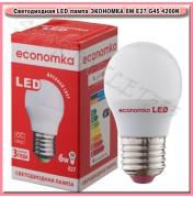 Светодиодная LED лампа ЭКОНОМКА 6W E27 4200K G45 220V, шар