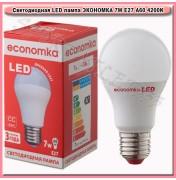 Светодиодная LED лампа ЭКОНОМКА 7W E27 4200K А60 220V