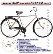 "Велосипед 28"" УКРАИНА LUX, модель 64CZ (втулка VELOSTEEL, Чехия)"