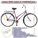 "Велосипед 28"" УКРАИНА LUX, модель 65"