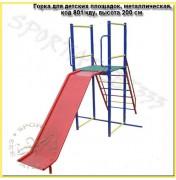 Горка для детских площадок, металлическая, код 801/кду (2-10 лет)