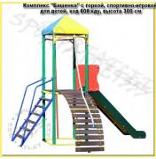 """Комплекс """"Башенка"""" с горкой, спортивно-игровой для детей, код 808/кду (1-14 лет)"""