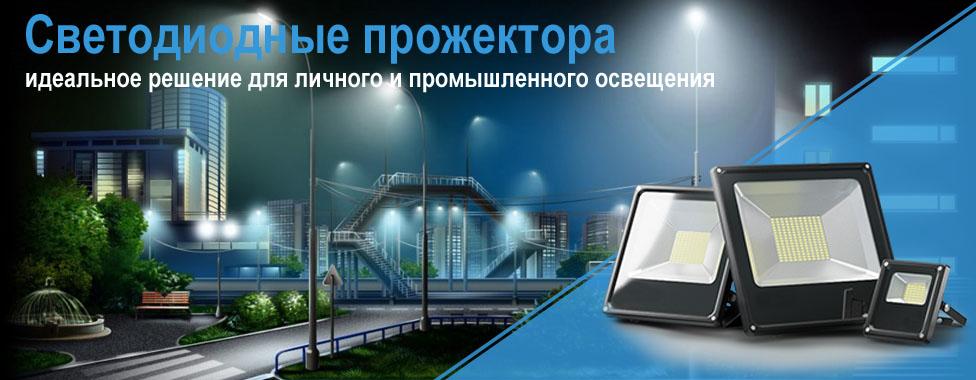 svetodiodnye_projektora