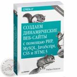 """""""Создаем динамические веб-сайты с помощью PHP, MySQL, JavaScript, CSS и HTML5"""", Робин Никсон"""