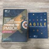 """2 в 1! Руководство к своду знаний по управлению проектами (Руководство PMBOK-6,Шестое издание) + """"Agile. Практическое руководство"""" – книга для достижения успеха"""