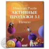 """""""Активные продажи 3.1. Начало. Часть 1"""", Николай Рысев"""