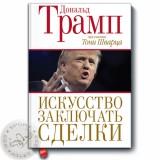 """""""Искусство заключать сделки"""", Дональд Трамп и Тони Шварц"""