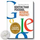 """""""Контекстная реклама, которая работает. Библия Google AdWords"""", Перри Маршалл и Брайан Тодд"""