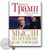 """""""Мысли по-крупному и не тормози!"""", Дональд Трамп и Билл Занкер"""