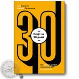 """""""Софт за 30 дней"""". Как Scrum делает невозможное возможным"""", Кен Швабер и Джефф Сазерленд"""