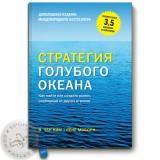 """""""Стратегия голубого океана"""", Чан Ким и Рене Моборн"""