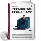 """""""Управление продажами"""", Радмило Лукич"""