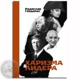 Харизма лидера, Радислав Гандапаc (средний формат)
