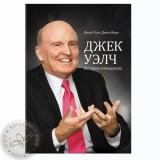 """Джек Уэлч. История менеджера"", Джек Уэлч, Джон А. Бирн"